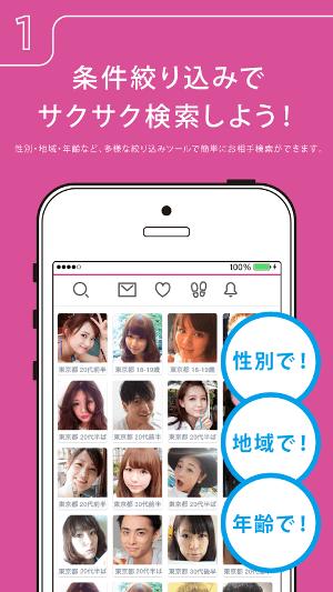 ワクワクメールアプリ