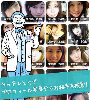 YYCは日本で二番使われているセフレ募集アプリ
