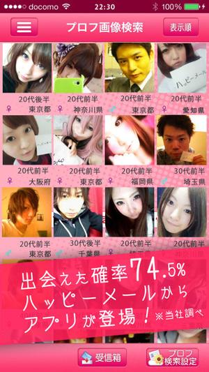 日本最大級の出会いアプリ【ハッピーメール】